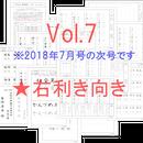 ペン字の広場 筆写練習帳 Vol.7
