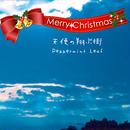 『天使の翔ぶ街』(クリスマス特別企画・プレゼント付き/2017年12月31日まで)