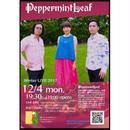 Peppermint Leaf Winter LIVE 2017 電子チケット