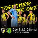 【小中高生】DUARIG Fリーグ2018/2019 第28節 町田vs仙台