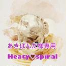 あきぱんだ様専用Heaty♡spiral