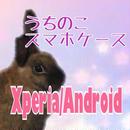 うちのこスマホケース*Xperia,Androidシリーズ