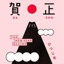 NEW YEARS CARD 2015 : GASHO FUJI