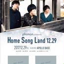 『HomeSongLand12.29』先行チケット