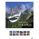 2018年カレンダー「日本の名山」