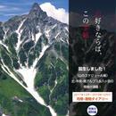 2018年「山の手帖 」