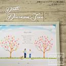 <Double>結婚証明書一体型ジオラマウェディングツリー●台紙◆A3/B4サイズ ウェルカムボード