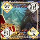 PINPONS /金銀財宝(音楽CD)