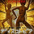 PINPONS/ ディスコトピア(音楽CD)
