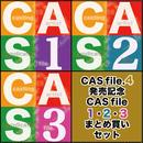 CAS file 1・2・3【まとめ買い セット】~CAS file.4 発売記念~