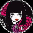 【モリカホ コンプリート・セット】缶バッジ・紺と紅・イロミ【直筆サイン入り本人直送】