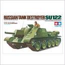 プラモデル タミヤ 1/35 ソビエト・SU-122 襲撃砲戦車 35093