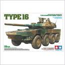プラモデル タミヤ 1/35 陸上自衛隊 16式機動戦闘車  35361