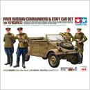プラモデル タミヤ 1/35 ソビエト軍指揮官・スタッフカーセット(人形4体付き) 25153