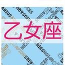 まーさの「2017年下半期占い帳」乙女座 電子書籍(PDF)
