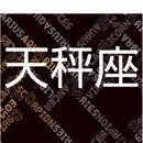 まーさの「2018年下半期占い帳」天秤座 電子書籍(PDF)
