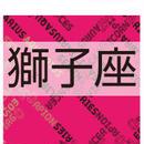 まーさの「2017年上半期占い帳」獅子座 電子書籍(PDF)