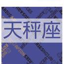 まーさの「2016年下半期占い帳」天秤座 電子書籍(PDF)