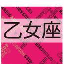 まーさの「2017年上半期占い帳」乙女座 電子書籍(PDF)