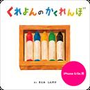 くれよんのかくれんぼ(iPhone 5/5s/SE用)