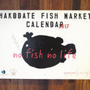 2017函館フィッシュマーケットカレンダー(魚屋さん御用達カレンダー・市場休場日入り)hakodate fish market calendar