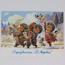 ソビエト ザルビン ポストカード ハリネズミの家族