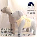 【オーダー】手術後の縫合部保護に犬用「着る包帯」