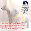 【S】手術後の縫合部保護に犬用「着る包帯」術後服