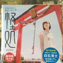 【DVD】オカルトスポット探訪マガジン 怪処 創刊号【電子版】PDF形式