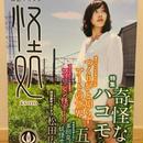 オカルトスポット探訪マガジン 怪処 vol.5 〈とうもろこしの会〉