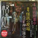 【DVD】オカルトスポット探訪マガジン 怪処 2号【電子版】PDF形式