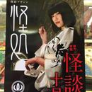 オカルトスポット探訪マガジン 怪処 vol.10 〈とうもろこしの会〉