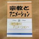 宗教とアニメーション〜2〜