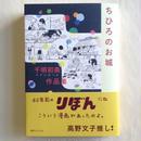 【特典付】千明初美作品集「ちひろのお城」