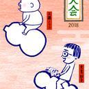 【二人会サイン本】大島妙子「なくのかな」「ソフトクリームのソフトさん」