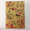 植村昌之作品集「あたまの中で騒ぐ鳥たち」