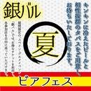 ※郵送【銀バル Vol.3】前売チケット(配達目安:2〜3日後)