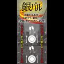 ※300冊限定!!!【銀バル Vol.2】前売チケット