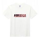 Parodia AMERICA オリジナルデザインTシャツ