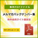 メルマガバックナンバー集Vol3 有料会員サイト運営法