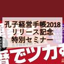 手帳出版特別講演会