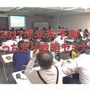 【受講料】2018年未来予測!ぶっちぎり戦略セミナー