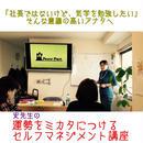 【受講料】運勢をミカタにつけるセルフマネジメント講座