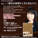 (東京恵比寿)手帳出版特別講演会