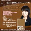 (熱田神宮)手帳出版特別講演会