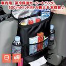 車用 保冷保温 シート バック ポケット 送料無料