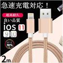ゆったり 2m iphone  ケーブル  充電 iPhone用充電ケーブル 切れにくい 強化 ナイロン iPhone7 iPhoneSE iPhone6 iPhone6S 送料無料