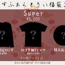 福袋SUPER