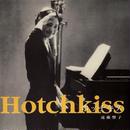 ホッチキス(紙ジャケット仕様)/遠藤響子 CD