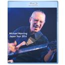 BD: Michael Manring - Japan Tour 2016 (Day 3)